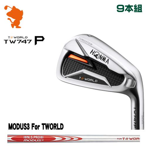本間ゴルフ ツアーワールド TW747P アイアンHONMA TOUR WORLD TW747P IRON 9本組MODUS3 For TWORLD スチールシャフトメーカーカスタム 日本モデル