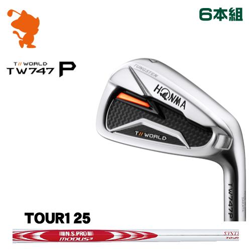 本間ゴルフ ツアーワールド TW747P アイアンHONMA TOUR WORLD TW747P IRON 6本組NSPRO MODUS3 SYSTEM3TOUR125 スチールシャフトメーカーカスタム 日本モデル