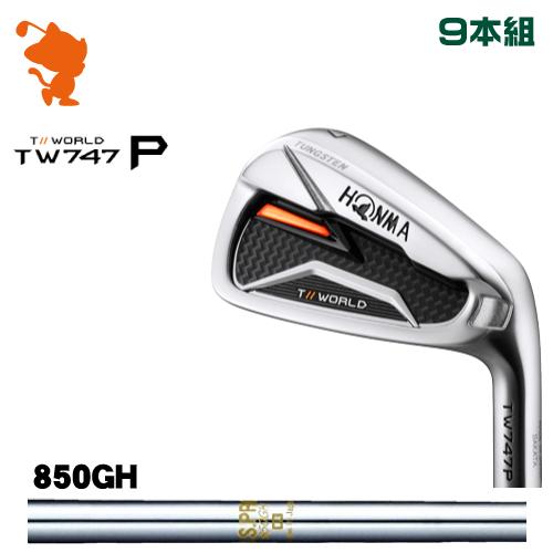 本間ゴルフ ツアーワールド TW747P アイアンHONMA TOUR WORLD TW747P IRON 9本組NSPRO 850GH スチールシャフトメーカーカスタム 日本モデル