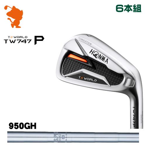 本間ゴルフ ツアーワールド TW747P アイアンHONMA TOUR WORLD TW747P IRON 6本組NSPRO 950GH スチールシャフトメーカーカスタム 日本モデル
