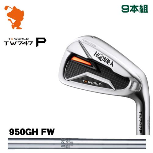 本間ゴルフ ツアーワールド TW747P アイアンHONMA TOUR WORLD TW747P IRON 9本組NSPRO 950GH WF スチールシャフトメーカーカスタム 日本モデル