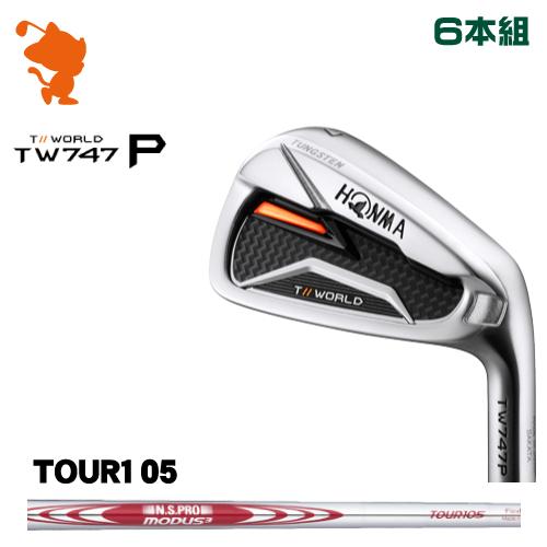 本間ゴルフ ツアーワールド TW747P アイアンHONMA TOUR WORLD TW747P IRON 6本組NSPRO MODUS3 TOUR105 スチールシャフトメーカーカスタム 日本モデル