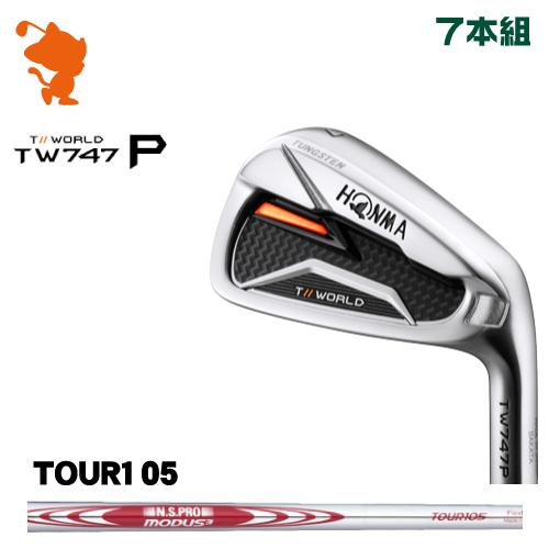 本間ゴルフ ツアーワールド TW747P アイアンHONMA TOUR WORLD TW747P IRON 7本組NSPRO MODUS3 TOUR105 スチールシャフトメーカーカスタム 日本モデル