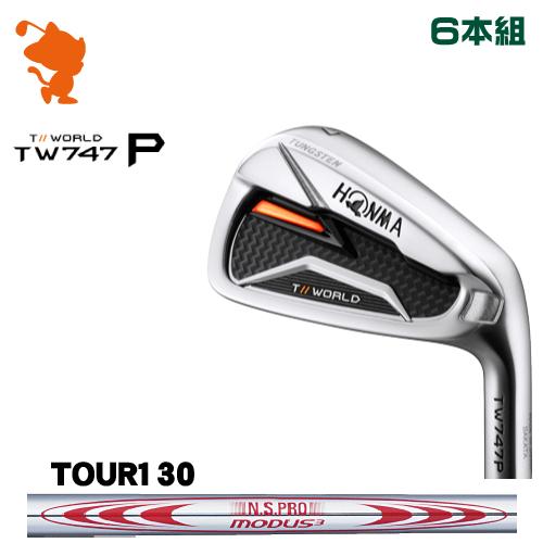本間ゴルフ ツアーワールド TW747P アイアンHONMA TOUR WORLD TW747P IRON 6本組NSPRO MODUS3 TOUR130 スチールシャフトメーカーカスタム 日本モデル