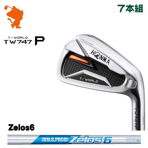 本間ゴルフ ツアーワールド TW747P アイアンHONMA TOUR WORLD TW747P IRON 7本組NSPRO Zelos6 スチールシャフトメーカーカスタム 日本モデル