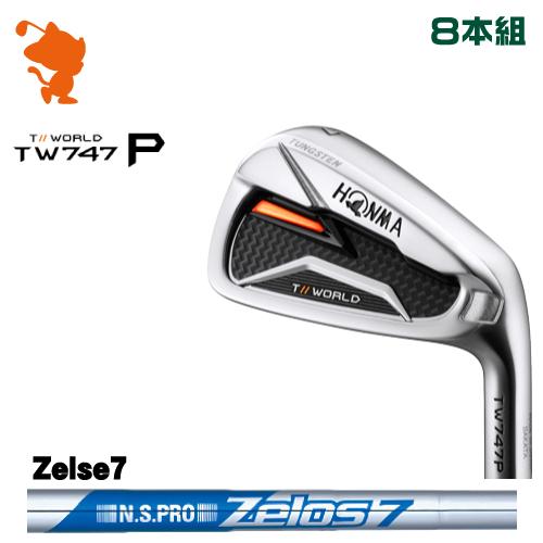 本間ゴルフ ツアーワールド TW747P アイアンHONMA TOUR WORLD TW747P IRON 8本組NSPRO Zelos7 スチールシャフトメーカーカスタム 日本モデル