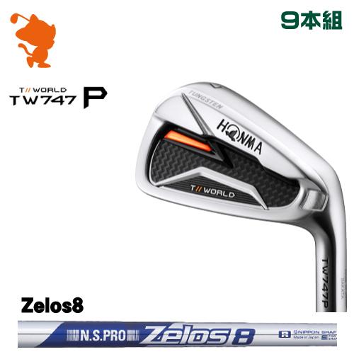 本間ゴルフ ツアーワールド TW747P アイアンHONMA TOUR WORLD TW747P IRON 9本組NSPRO Zelos8 スチールシャフトメーカーカスタム 日本モデル