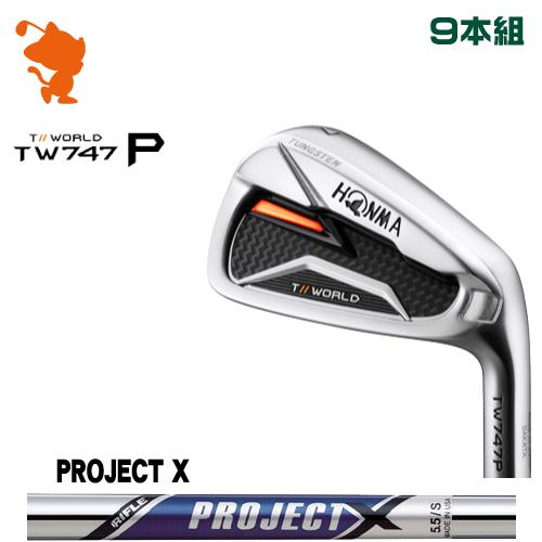本間ゴルフ ツアーワールド TW747P アイアンHONMA TOUR WORLD TW747P IRON 9本組PROJECT X スチールシャフトメーカーカスタム 日本モデル