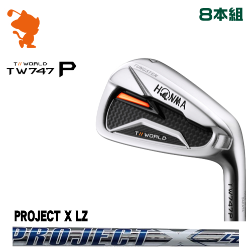本間ゴルフ ツアーワールド TW747P アイアンHONMA TOUR WORLD TW747P IRON 8本組PROJECT X LZ スチールシャフトメーカーカスタム 日本モデル