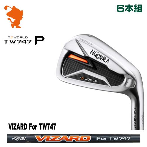 本間ゴルフ ツアーワールド TW747P アイアンHONMA TOUR WORLD TW747P IRON 6本組VIZARD For TW747 VIZARD For TW747メーカーカスタム 日本モデル
