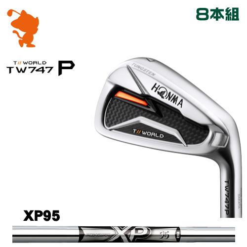 本間ゴルフ ツアーワールド TW747P アイアンHONMA TOUR WORLD TW747P IRON 8本組XP95 スチールシャフトメーカーカスタム 日本モデル