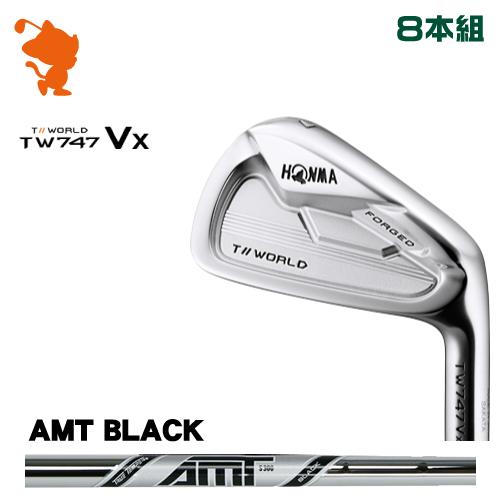 本間ゴルフ ツアーワールド TW747Vx アイアンHONMA TOUR WORLD TW747Vx IRON 8本組AMT BLACK スチールシャフトメーカーカスタム 日本モデル