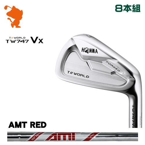 本間ゴルフ ツアーワールド TW747Vx アイアンHONMA TOUR WORLD TW747Vx IRON 8本組AMT RED スチールシャフトメーカーカスタム 日本モデル