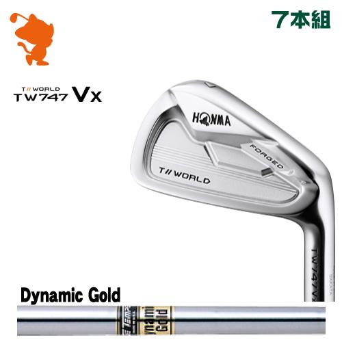 本間ゴルフ ツアーワールド TW747Vx アイアンHONMA TOUR WORLD TW747Vx IRON 7本組Dynamic Gold スチールシャフトメーカーカスタム 日本モデル