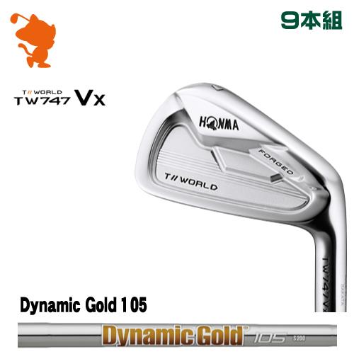 本間ゴルフ ツアーワールド TW747Vx アイアンHONMA TOUR WORLD TW747Vx IRON 9本組Dynamic Gold 105 スチールシャフトメーカーカスタム 日本モデル
