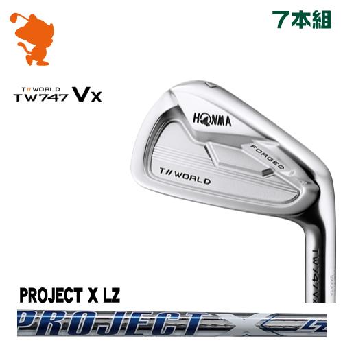 本間ゴルフ ツアーワールド TW747Vx アイアンHONMA TOUR WORLD TW747Vx IRON 7本組PROJECT X LZ スチールシャフトメーカーカスタム 日本モデル