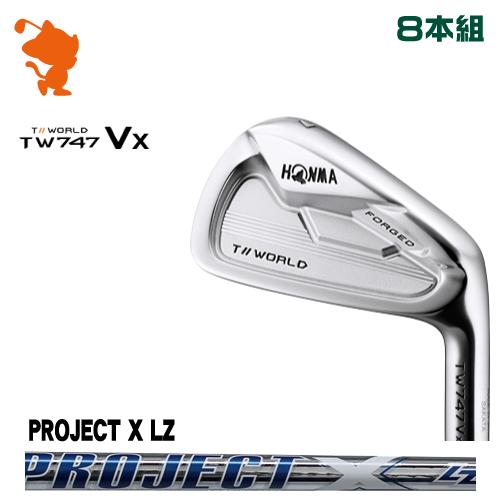 本間ゴルフ ツアーワールド TW747Vx アイアンHONMA TOUR WORLD TW747Vx IRON 8本組PROJECT X LZ スチールシャフトメーカーカスタム 日本モデル