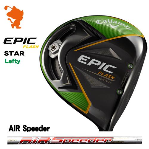 優れた品質 キャロウェイ STAR STAR EPIC FLASH STAR レフティ ドライバーCallaway EPIC FLASH STAR Lefty Lefty DRIVERAIR Speeder カーボンシャフトメーカーカスタム, ヨミタンソン:4475ae54 --- clftranspo.dominiotemporario.com