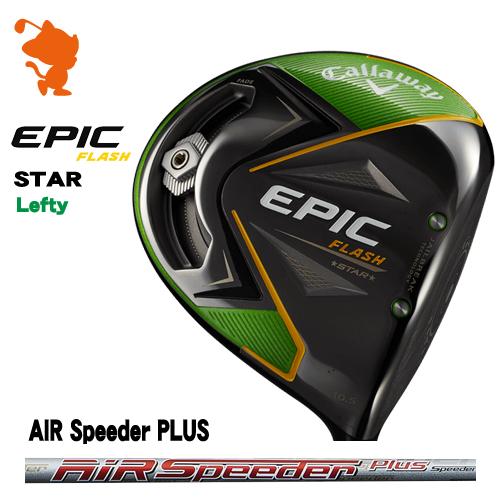キャロウェイ EPIC FLASH STAR レフティ ドライバーCallaway EPIC FLASH STAR Lefty DRIVERAIR Speeder PLUS カーボンシャフトメーカーカスタム