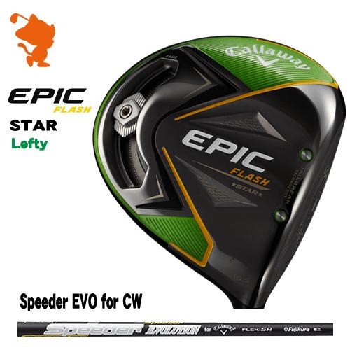 キャロウェイ EPIC Speeder Lefty FLASH STAR レフティ ドライバーCallaway EPIC FLASH STAR STAR Lefty DRIVERCW Speeder EVO カーボンシャフトメーカーカスタム, prettyANGEL:080dcf5a --- sunward.msk.ru