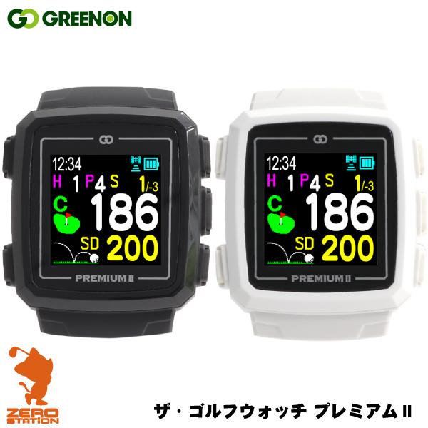 《あす楽》Green On グリーンオン THE GOLF WATCH PREMIUM2 ザ ゴルフウォッチ プレミアム2 カラーモデル ゴルフナビ GPS 腕時計型