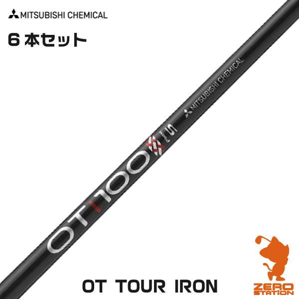 三菱ケミカル OT TOUR IRON #5-#P 6本セット アイアンシャフト [リシャフト対応] 【シャフト交換 リシャフト 作業 ゴルフ工房】