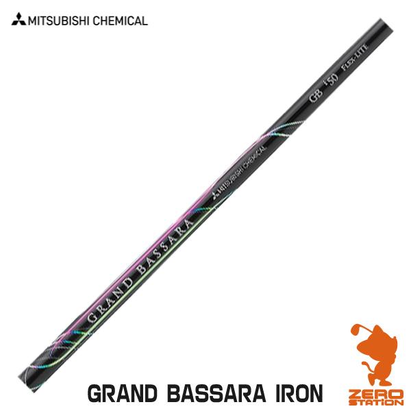 三菱ケミカル GRAND BASSARA IRON アイアンシャフト [リシャフト対応]