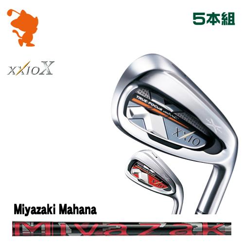 ダンロップ ゼクシオテン アイアンDUNLOP XXIO X IRON 5本組Miyazaki Mahana カーボンシャフトメーカーカスタム 日本正規品