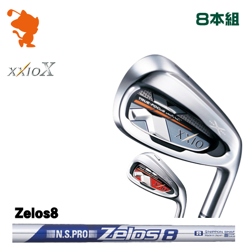 ダンロップ ゼクシオテン アイアンDUNLOP XXIO X IRON 8本組NSPRO Zelos8 スチールシャフトメーカーカスタム 日本正規品