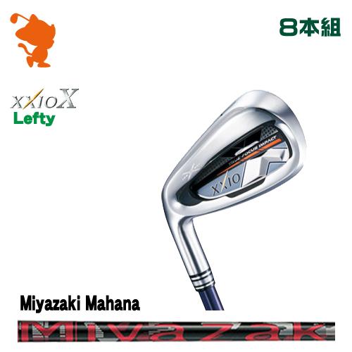 ダンロップ ゼクシオテン レフティ アイアンDUNLOP XXIO X Lefty IRON 8本組Miyazaki Mahana カーボンシャフトメーカーカスタム 日本正規品