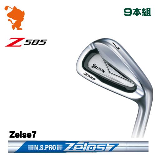 ダンロップ スリクソン Z585 アイアンDUNLOP SRIXON Z585 IRON 9本組NSPRO Zelos7 スチールシャフトメーカーカスタム 日本正規品