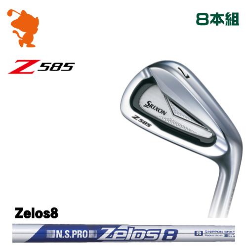 ダンロップ スリクソン Z585 アイアンDUNLOP SRIXON Z585 IRON 8本組NSPRO Zelos8 スチールシャフトメーカーカスタム 日本正規品