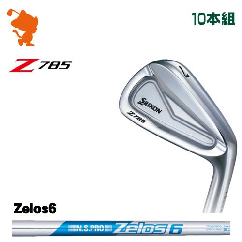 ダンロップ スリクソン Z785 アイアンDUNLOP SRIXON Z785 IRON 10本組NSPRO Zelos6 スチールシャフトメーカーカスタム 日本正規品