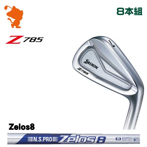 ダンロップ スリクソン Z785 アイアンDUNLOP SRIXON Z785 IRON 8本組NSPRO Zelos8 スチールシャフトメーカーカスタム 日本正規品