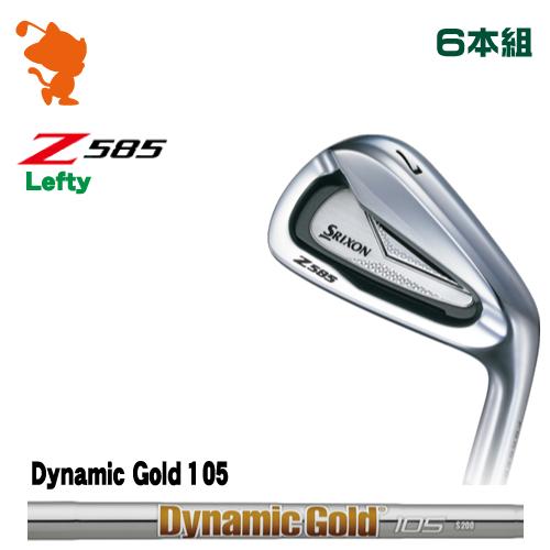 ダンロップ スリクソン Z585 レフティ アイアンDUNLOP SRIXON Z585 Lefty IRON 6本組Dynamic Gold 105 スチールシャフトメーカーカスタム 日本正規品