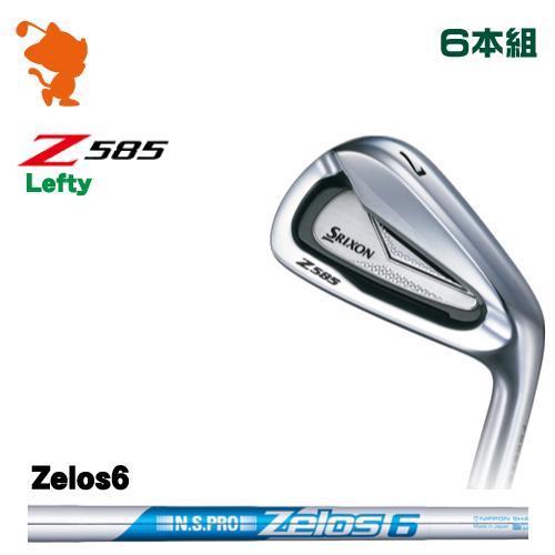ダンロップ スリクソン Z585 レフティ アイアンDUNLOP SRIXON Z585 Lefty IRON 6本組NSPRO Zelos6 スチールシャフトメーカーカスタム 日本正規品