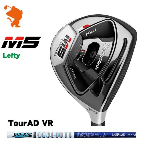 テーラーメイド 2019 M5 レフティ フェアウェイTaylorMade M5 Lefty FAIRWAYTourAD VR カーボンシャフトメーカーカスタム 日本モデル