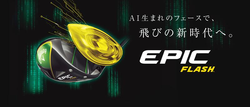キャロウェイ EPIC FLASH STAR ドライバーCallaway EPIC FLASH STAR DRIVERATTAS G7 カーボンシャフトメーカーカスタム