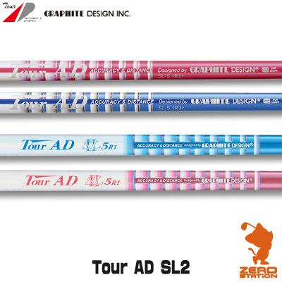 グラファイトデザイン TOUR AD SLll / SL ツアーAD SLll / SL ドライバーシャフト [リシャフト対応]