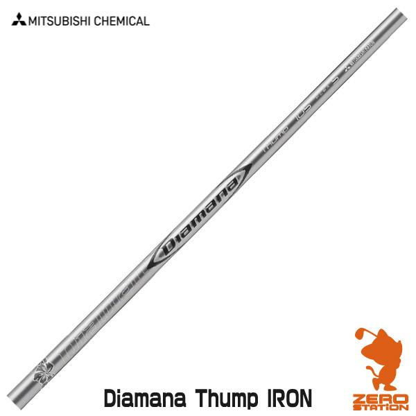 三菱ケミカル ディアマナ ニュー サンプ アイアン Diamana New THUMP Iron i95/i105/i115 アイアンシャフト [リシャフト対応]