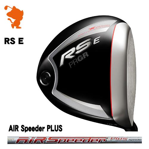 プロギア 2019年 RS E ドライバーPRGR 19 RS E DRIVERAIR Speeder PLUS カーボンシャフトメーカーカスタム