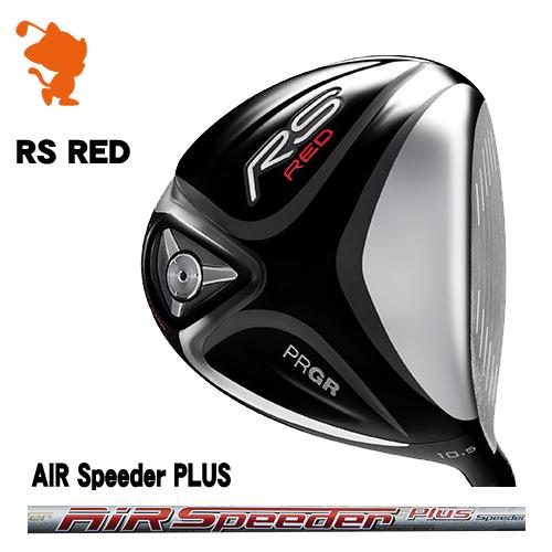 プロギア 2019年 RS RED ドライバーPRGR 19 RS RED DRIVERAIR Speeder PLUS カーボンシャフトメーカーカスタム