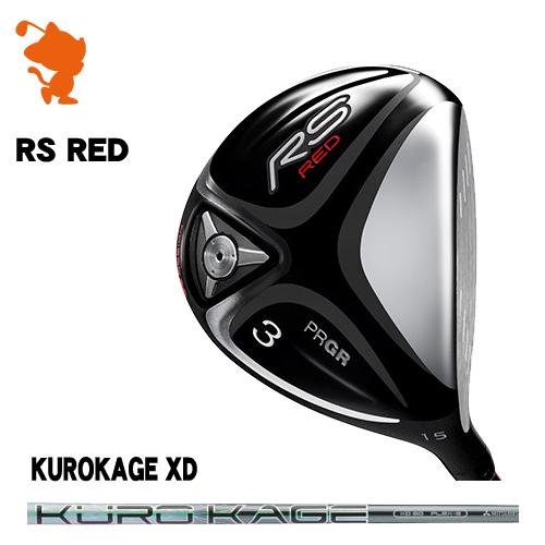 プロギア 2019年 RS RED フェアウェイPRGR 19 RS RED FAIRWAYKUROKAGE XD カーボンシャフトメーカーカスタム
