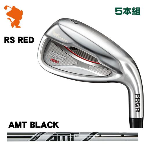 プロギア 2019年 RS RED アイアンPRGR 19 RS RED IRON 5本組AMT BLACK スチールシャフトメーカーカスタム