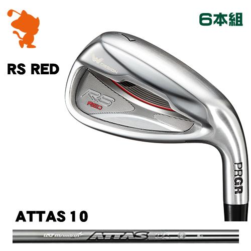 プロギア 2019年 RS RED アイアンPRGR 2019年 アイアンPRGR 19 RS IRON RED IRON 6本組ATTAS IRON 10 カーボンシャフトメーカーカスタム, お得セット:921f9fc5 --- alta-it.ru