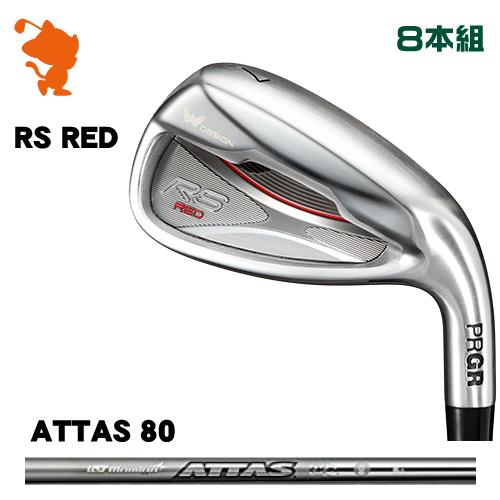 プロギア 2019年 RS RED アイアンPRGR 19 RS RED IRON 8本組ATTAS IRON 80 カーボンシャフトメーカーカスタム