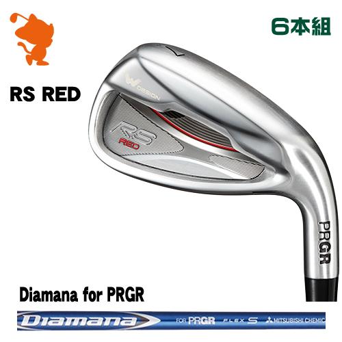 プロギア 2019年 RS RED アイアンPRGR 19 RS RED IRON 6本組Diamana for PRGR カーボンシャフトメーカーカスタム