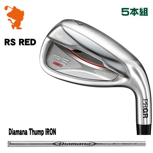 プロギア 2019年 RS RED アイアンPRGR 19 RS RED IRON 5本組Diamana Thump IRON カーボンシャフトメーカーカスタム