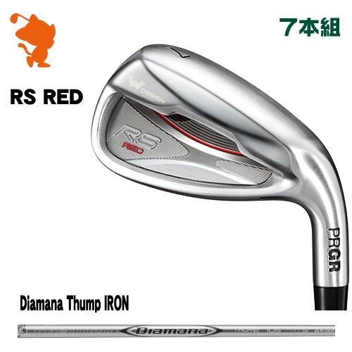 プロギア 2019年 RS RED アイアンPRGR 19 RS RED IRON 7本組Diamana Thump IRON カーボンシャフトメーカーカスタム