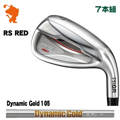 プロギア 2019年 RS RED アイアンPRGR 19 RS RED IRON 7本組Dynamic Gold 105 スチールシャフトメーカーカスタム